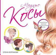 Колпакова Е.С. - Модные косы обложка книги
