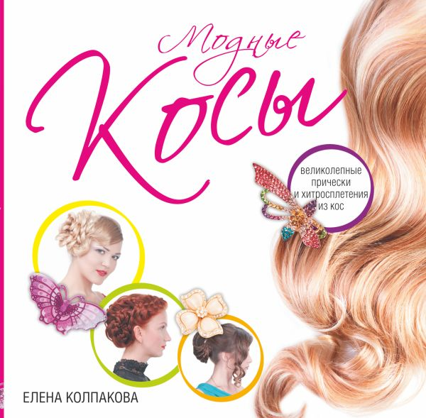 Модные косы Колпакова Е.С.