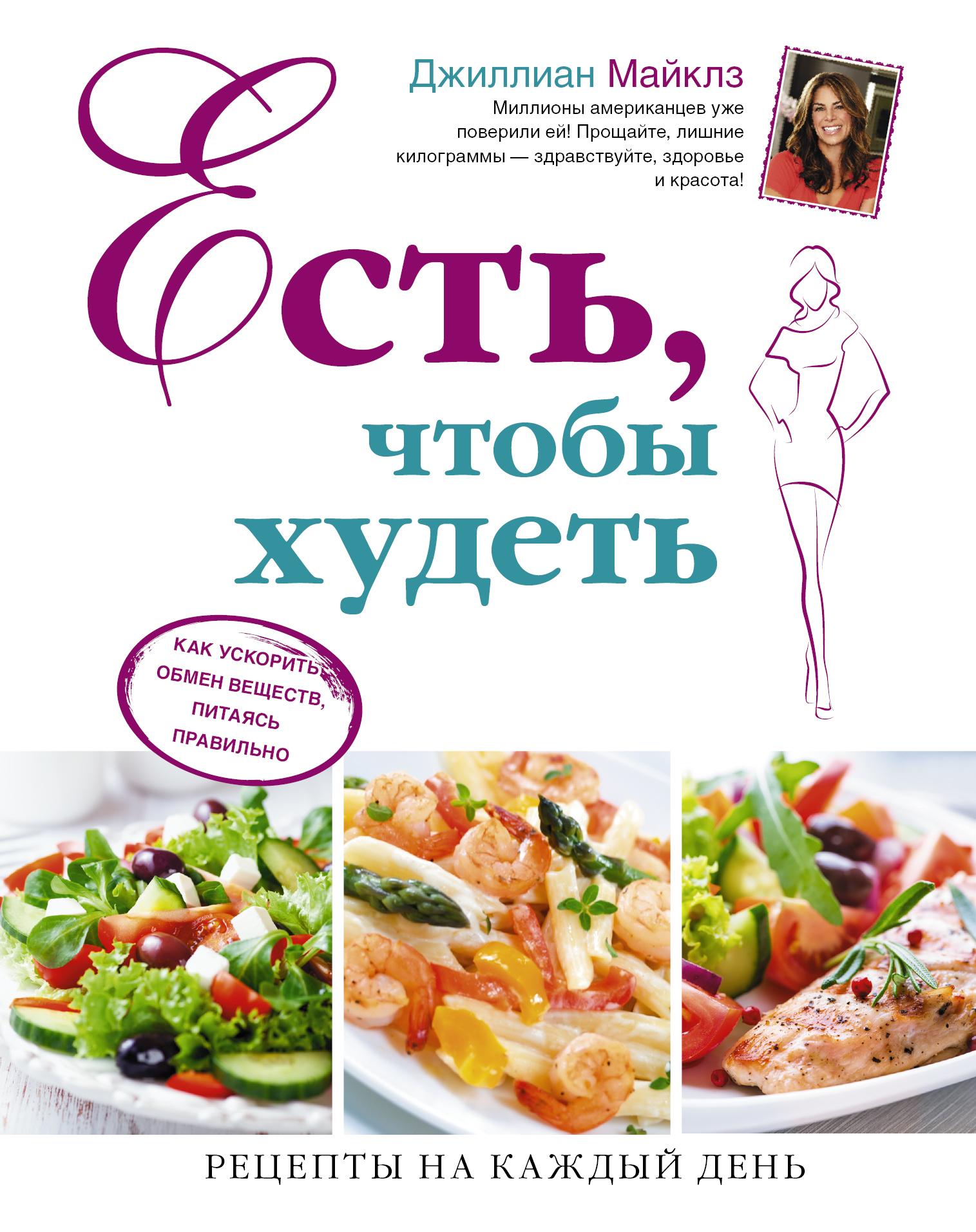 Легкий рецепт похудеть