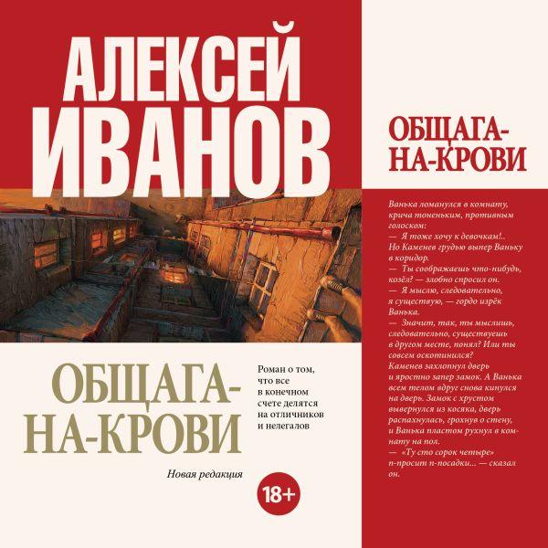 Общага-на-Крови Иванов А.В.