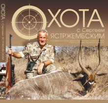 Ястржембский С.В., - Охота с Сергеем Ястржембским обложка книги
