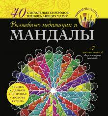 Вознесенская В. - Волшебные медитации и мандалы обложка книги