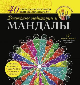 Волшебные медитации и мандалы Вознесенская В.