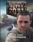 Зайцев С.Г. - Метро 2033:Темная мишень' обложка книги