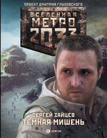 Зайцев С.Г. - Метро 2033:Темная мишень обложка книги