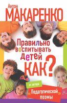 Макаренко А.С. - Правильно воспитывать детей. Как?' обложка книги