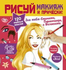 Дандо Паскаль - Рисуй макияж и прически! обложка книги