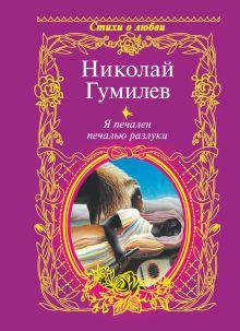 Гумилев Н.С. - Я печален печалью разлуки обложка книги