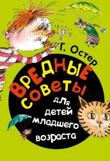 Остер Г.Б. - Вредные советы для детей младшего возраста обложка книги