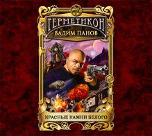 Герметикон-2. Красные камни белого (на CD диске) обложка книги