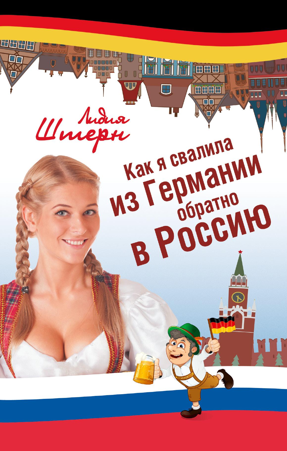 Как я свалила из Германии обратно в Россию ( Штерн Л.  )