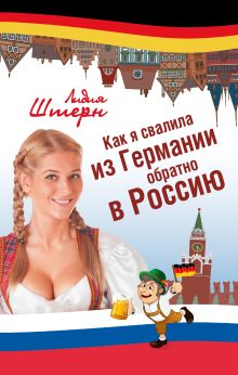 Штерн Л. - Как я свалила из Германии обратно в Россию обложка книги