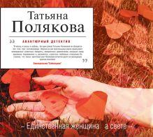 Полякова - Аудиокн. Полякова. Единственная женщина обложка книги