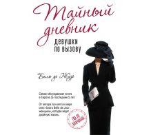 Бель де Жур - Аудиокн. Бель де Жур. Тайный дневник девушки по вызову обложка книги
