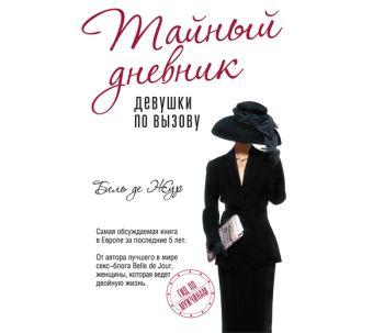 Аудиокн. Бель де Жур. Тайный дневник девушки по вызову Бель де Жур