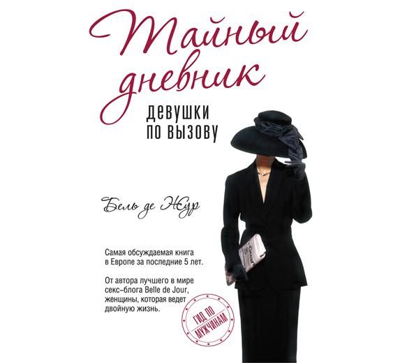 Тайный дневник девушки по вызову (на CD диске) Бель де Жур