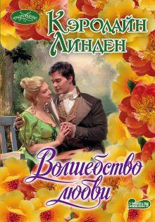 Линден К. - Волшебство любви обложка книги