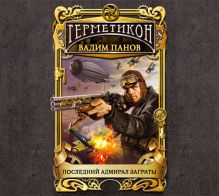 Герметикон-1. Последний адмирал заграты (на CD диске) обложка книги