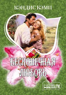 Кэмп К. - Бесконечная любовь обложка книги