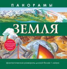 Алчеев И.Н. - Земля обложка книги