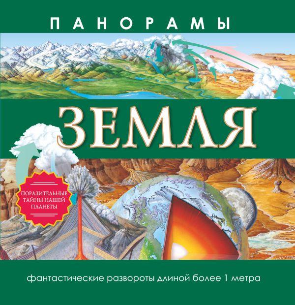 Земля Алчеев И.Н.