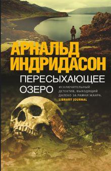 Индридасон Арнальд - Пересыхающее озеро обложка книги