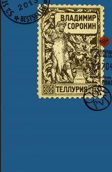 Сорокин В.Г. - Теллурия обложка книги