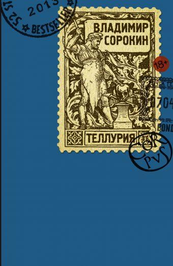 Теллурия Сорокин В.Г.