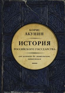 Акунин Б. - История Российского государства. От истоков до монгольского нашествия. Часть Европы обложка книги