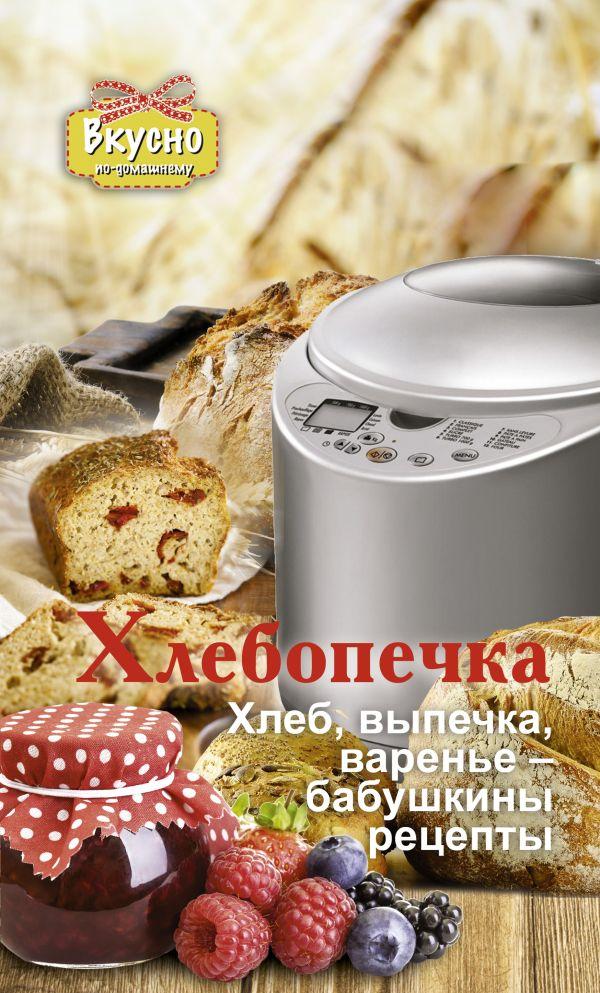 Хлебопечка. Хлеб, выпечка, варенье - бабушкины рецепты Прокопович В.О.
