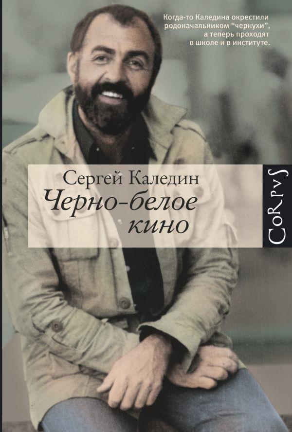 Черно-белое кино Каледин С.