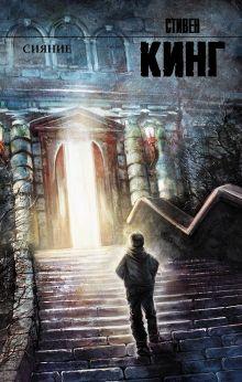 Кинг С. - Сияние обложка книги