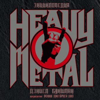 Энциклопедия Heavy Metal Букшпан Д.