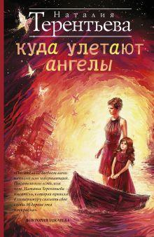 Терентьева Н.М. - Куда улетают ангелы обложка книги