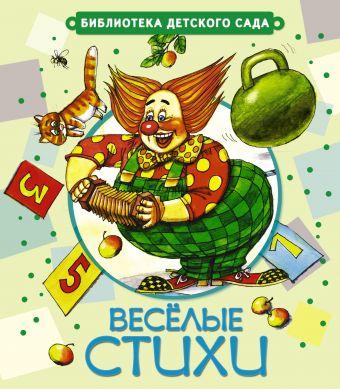 Весёлые стихи Барто А.Л., Успенский Э.Н. и др.