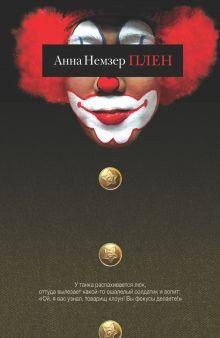 Немзер А.А. - Плен обложка книги