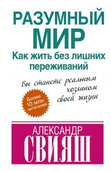 Свияш А. - Разумный мир обложка книги
