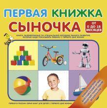 . - Первая книжка сыночка обложка книги