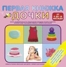 . - Первая книжка дочки обложка книги