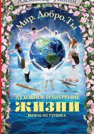 Купить Книга Духовное измерение жизни. Выход из тупика Усанин А.Е. 978-5-17-086243-6 Издательство «АСТ»