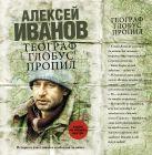 Иванов А.В. - Географ глобус пропил' обложка книги