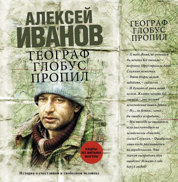 Географ глобус пропил (кинообложка) Иванов А.В.
