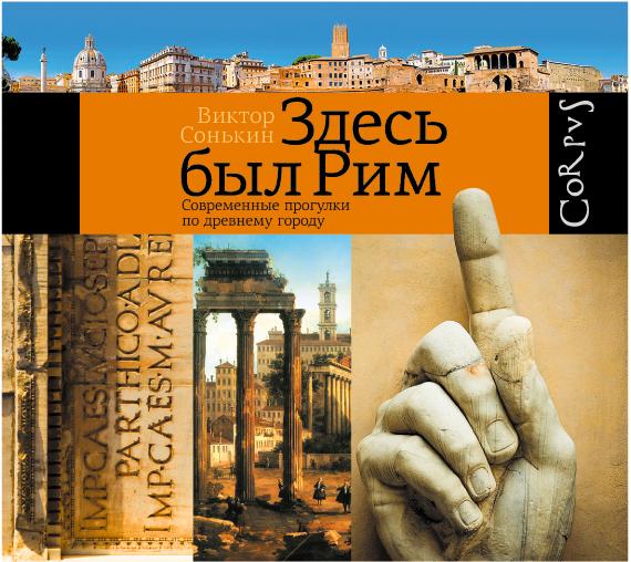 Здесь был Рим (на CD диске) Сонькин