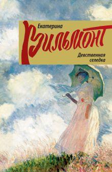 Вильмонт Е.Н. - Девственная селедка обложка книги