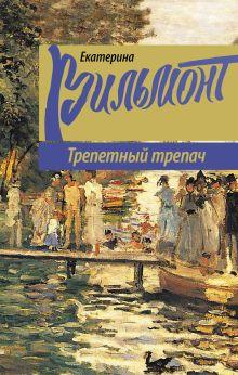 Вильмонт Е.Н. - Трепетный трепач обложка книги