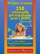 Узорова О.В. - 350 упражнений для подготовки детей к школе: игры, задачи, основы письма и рисования' обложка книги