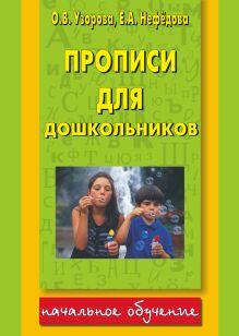 Узорова О.В. - Прописи для дошкольников обложка книги