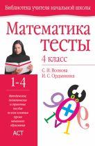 Волкова С.И., Ордынкина И.С. - Математика. Тесты. 4 класс' обложка книги