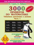 3000 примеров по математике. Табличное умножение и деление. 2-3 классы. Ч. 1
