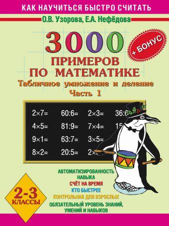 3000 примеров по математике. Табличное умножение и деление. 2-3 классы. Ч. 1 Узорова О.В., Нефедова Е.А.